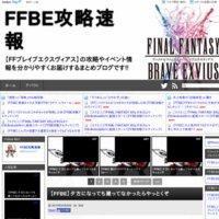 FFBE攻略速報1
