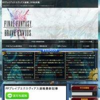FFブレイブエクスヴィアス速報 | FFBE攻略