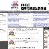 FFブレイブエクスヴィアスまとめへの鍵【FFBE】